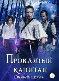 Евгения Александрова - Проклятый капитан. Сковать шторм