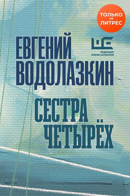 Сестра четырех. Евгений Водолазкин