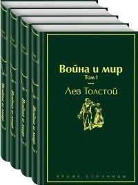 Лев Толстой - Война и мир (комплект из 4 книг)