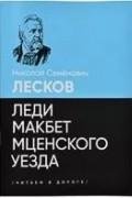 Николай Лесков - Леди Макбет Мценского уезда