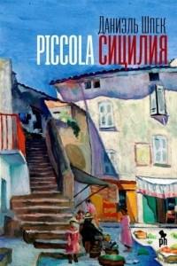 Даниэль Шпек - Piccolа Сицилия