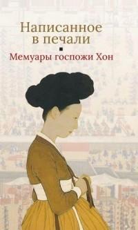 Хонгён - Написанное в печали. Мемуары госпожи Хон