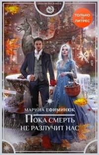 Марина Ефиминюк - Пока смерть не разлучит нас