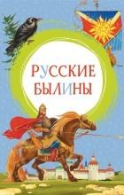 Ирина Карнаухова - Русские былины