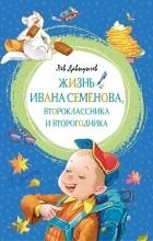 Лев Давыдычев - Жизнь Ивана Семёнова, второклассника и второгодника