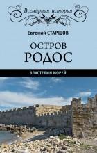 Евгений Старшов - Остров Родос - властелин морей