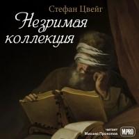 Стефан Цвейг - Незримая коллекция