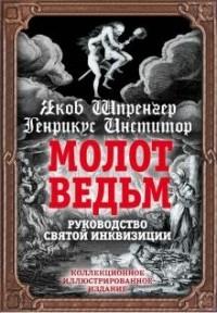 - Молот ведьм. Руководство святой инквизиции (сборник)