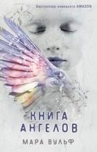 Мара Вульф - Книга ангелов