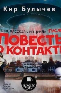 Кир Булычёв - Повесть о контакте (сборник)