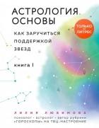 Лилия Любимова - Астрология. Основы. Как заручиться поддержкой звезд. Книга 1