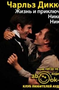 Чарльз Диккенс - Жизнь и приключения Николаса Никльби