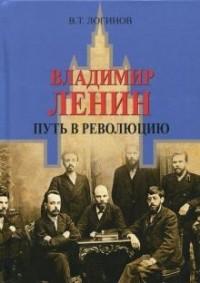 Владлен Логинов - Владимир Ленин. Путь в революцию