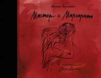 Михаил Булгаков - Мастер и Маргарита с иллюстрациями Нади Рушевой