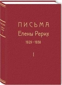 Елена Рерих - Письма Елены Рерих. 1929-1938. В 2-х томах. Том первый