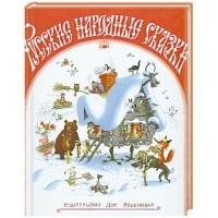 Русские народные сказки - Русские народные сказки (сборник)