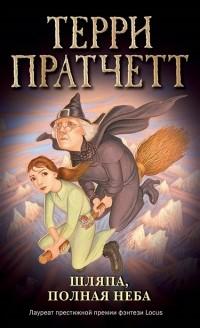 Терри Пратчетт - Шляпа, полная неба