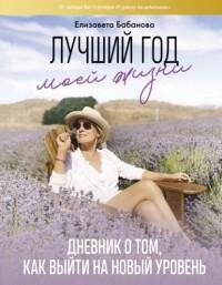 Елизавета Бабанова - Лучший год моей жизни: дневник о том, как выйти на новый уровень