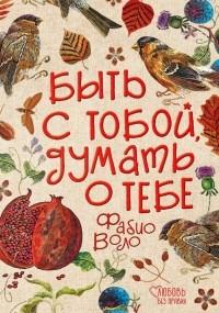 Фабио Воло - Быть с тобой, думать о тебе