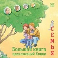 Лиана Шнайдер - Большая книга приключений Конни. Семья (сборник)