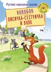 без автора - Колобок. Лисичка-сестричка и Волк