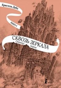 Кристель Дабо - Сквозь зеркала. Граница миров