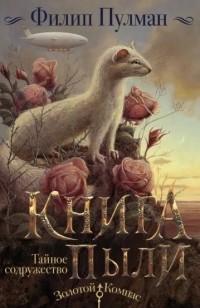 Филип Пулман - Книга Пыли. Тайное содружество