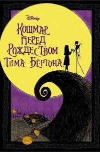 Тим Бёртон - Кошмар перед Рождеством Тима Бертона. Графический роман