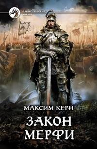 Максим Керн - Закон Мерфи