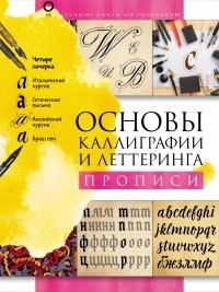 Ольга Умпелева - Основы каллиграфии и леттеринга. Прописи