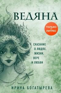 Ирина Богатырева - Ведяна