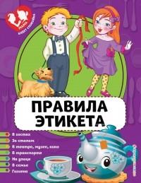 Юлия Василюк - Правила этикета