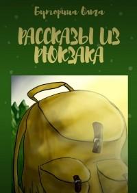 Ольга Буторина - Рассказы изрюкзака