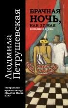 Людмила Петрушевская - Брачная ночь, или 37 мая