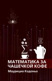 Маурицио Кодоньо - Математика за чашечкой кофе
