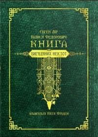 - Книга вигаданих неістот