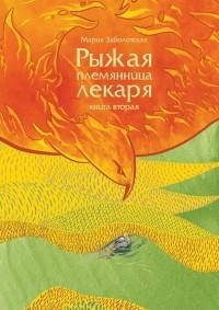 Мария Заболотская - Рыжая племянница лекаря. Книга вторая