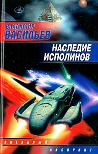 Владимир Васильев - Наследие исполинов