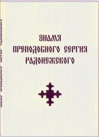 - Знамя Преподобного Сергия Радонежского (сборник)