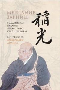 сборник - Мерцание зарниц. Буддийская поэзия японского средневековья