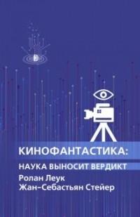 - Кинофантастика: наука выносит вердикт