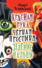 Эдуард Успенский - Красная рука, чёрная простыня, зелёные пальцы