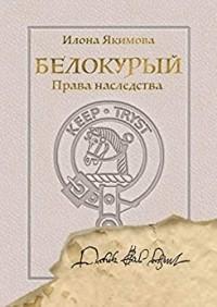 Илона Якимова - Белокурый. Права наследства