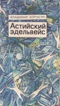 Владимир Корчагин - Астийский эдельвейс
