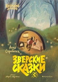 Анна Старобинец - Зверские сказки