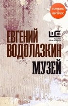 Евгений Водолазкин - Музей