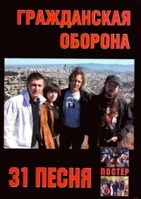 Егор Летов - 31 песня группы Гражданская Оборона (часть 4)