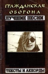 Егор Летов - Гражданская Оборона — Лучшие песни. Тексты и аккорды