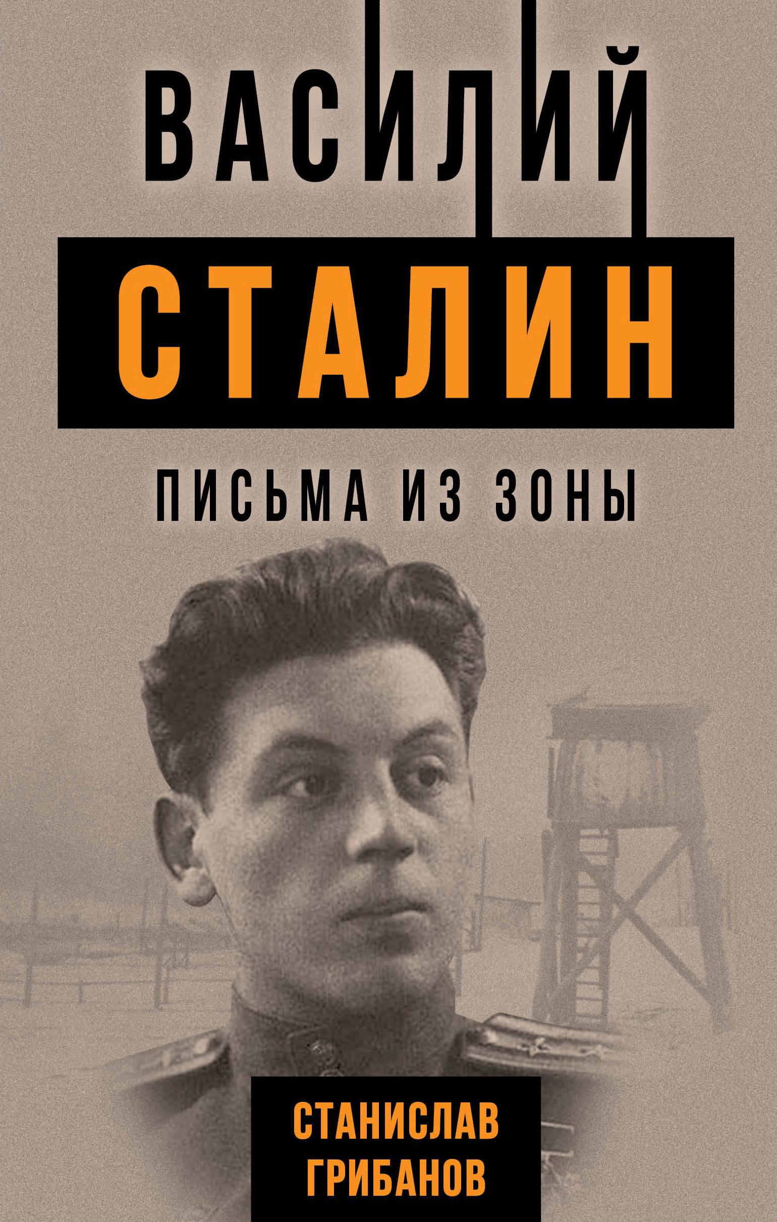 Stanislav_Gribanov__Vasilij_Stalin._Pism