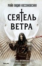 Майя Лидия Коссаковская - Сеятель ветра